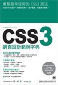 (二手書)CSS3 網頁設計範例字典