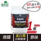 【御松田】乳清蛋白+蛋白質分解酵素(50...