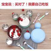 兒童吃飯碗寶寶餐具套裝304不銹鋼分格餐盤輔食碗帶水杯叉勺