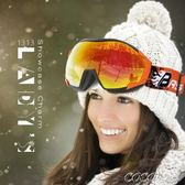 滑雪鏡 戶外運動球面防霧滑雪雪鏡戶外登山滑雪鏡男女款成人款 JD coco衣巷
