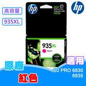 HP 935 XL 原廠高容量墨水匣 紅色 (OfficeJet Pro 6830/6835) C2P25A