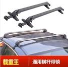 行李架 汽車行李架橫車頂架通用橫桿自行車架小轎車車頂架旅行架一根價 裝飾界 免運