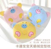 嬰兒枕頭定型枕嬰兒矯正頭型睡枕小孩防偏頭枕頭寶寶定型枕固定新生兒頭枕0-1歲【博雅生活館】