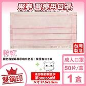 聚泰 雙鋼印 成人醫療口罩 (粉紅) 50入/盒 (台灣製造 CNS14774) 專品藥局【2017215】
