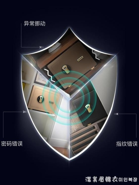 保險箱家用小型25cm指紋密碼迷你保險櫃35高入牆防盜床頭櫃保管箱大容量 NMS漾美眉韓衣