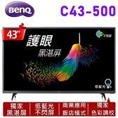 【BenQ】43吋低藍光LED液晶顯示器C43-500
