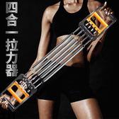 好評推薦彈簧拉力器擴胸器男多功能鍛煉手臂肌肉闊胸拉簧拉臂健身器材家用