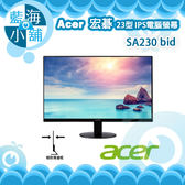 acer 宏碁 SA230 bid 23型 IPS 廣視角纖薄美型 電腦螢幕