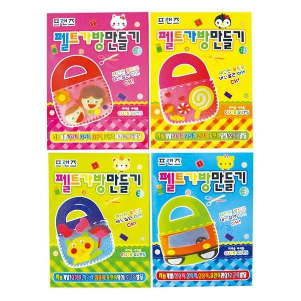 可愛韓風 DIY編織包 (單入不挑款) 手作 勞作 (購潮8)