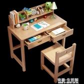 學習桌 實木兒童書桌小學生學習桌簡約寫字桌椅套裝可升降小孩家用課桌椅AQ 有緣生活館