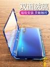 雙面玻璃vivo手機殼磁吸透明nex雙面...