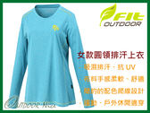 維特FIT 女款吸濕排汗圓領長袖上衣 JS2108 藍綠色 運動上衣 排汗衣 防曬衣 OUTDOOR NICE