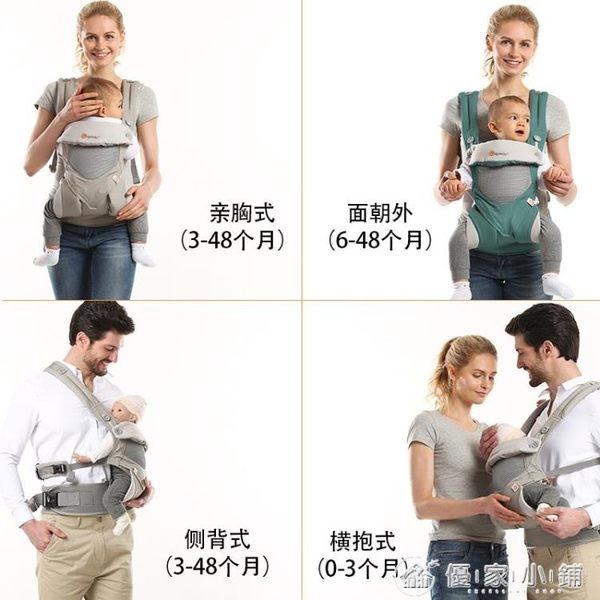 嬰兒背帶前抱式多功能四季通用夏季透氣新生兒寶寶背袋 優家小鋪