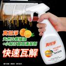 真柑淨天然冷壓橘油+小蘇打 萬用清潔劑480ml SIN6341