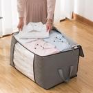 裝被子的袋子防塵防潮衣服收納袋棉被整理袋衣物搬家打包袋行李袋