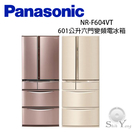 Panasonic 國際牌 601公升六門變頻電冰箱 NR-F604VT【公司貨保固+免運】