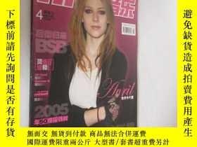 二手書博民逛書店Hit輕音樂罕見2005年4月號上Y19945