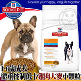 【zoo寵物商城】美國Hills希爾思》成犬體重控制低卡小顆粒雞肉大麥8kg/包
