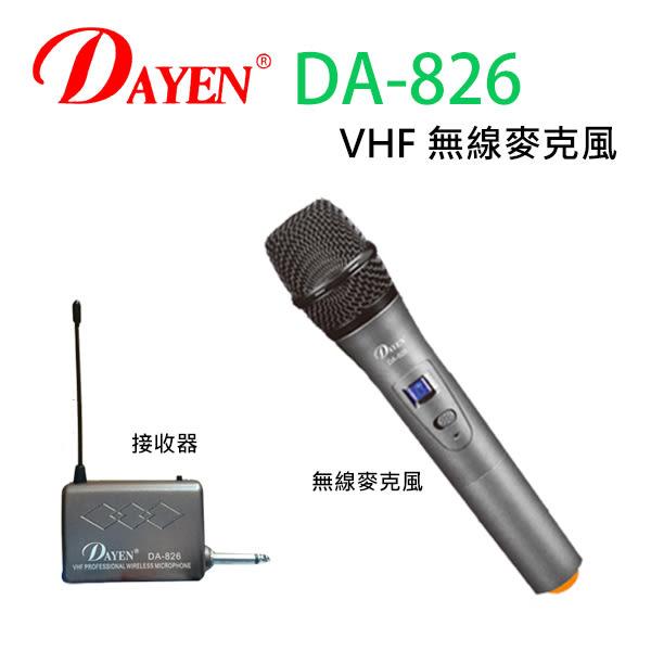 【民權橋電子】DAYEN VHF 迷你無線麥克風 DA-826 (頭戴型)