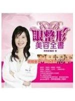 二手書博民逛書店《眼整形美容全書》 R2Y ISBN:9576634989│陳美