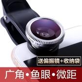 廣角鏡頭手機鏡頭廣角微距魚眼三合一套裝蘋果拍照攝像頭外置單反高清通用 免運裝飾界