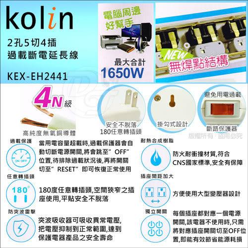 《一打就通》歌林 2孔4座5切轉接電源安全延長線 KEX-EH2441∥獨立開關∥安全第一∥
