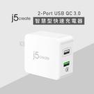 j5create 2-Port USB QC 3.0 智慧型快速充電器 充電頭 手機充電器 雙孔 豆腐頭 手機 平板電腦 行動電源