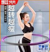 呼啦圈瘦腰女士成人收腹加重減肥圈瘦身健身腹拉圈家用【英賽德3C數碼館】