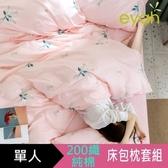 【eyah】台灣製200織精梳棉單人床包2件組-多款任選當時的綻放