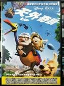 挖寶二手片-T04-093-正版DVD-動畫【天外奇蹟】-迪士尼 國英語發音(直購價)海報是影印