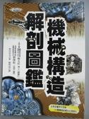 【書寶二手書T1/科學_JFL】機械構造解剖圖鑑_和田忠太, 劉明成