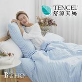 BUHO《波藍光流》舒涼TENCEL天絲雙人四件式兩用被床包組