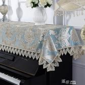 歐式鋼琴罩蕾絲布藝繡花鋼琴蓋布雅馬哈美式鋼琴蓋巾現代簡約半罩 道禾生活館