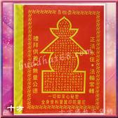 寶篋印陀羅尼旗 【 十方佛教文物】