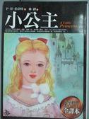 【書寶二手書T3/兒童文學_XCJ】小公主原價_220_F.H.伯奈特