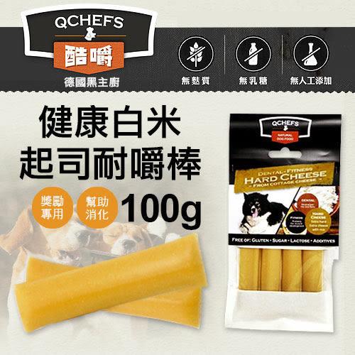 [寵樂子]《德國黑主廚QCHEFS》酷嚼 健康白米-起司耐嚼棒(100g) 4入潔牙骨 / 狗零食 DCHC400