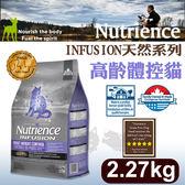 PetLand寵物樂園《Nutrience紐崔斯》INFUSION天然糧系列-高齡體重控制貓2.27kg/貓飼料