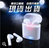 現貨藍芽耳機i7交換禮物藍芽耳機雙耳 無線立體聲帶充電倉tws迷妳藍芽耳機 夢藝家