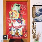 【LASSLEY蕾絲妮】日本門簾-(紅)大財招運85X150cm