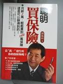 【書寶二手書T6/行銷_A8S】聰明買保險_劉鳳和