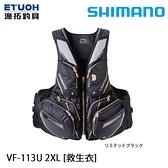 漁拓釣具 SHIMANO VF-113U #黑 #2XL [救生衣]