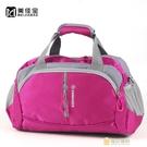 正韓運動包女休閒大容量旅行包健身包男防水訓練包單肩行李包旅游 快速出貨