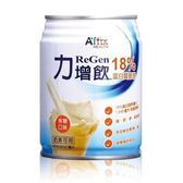 加贈4瓶 力增飲 18%蛋白質優纖飲品 焦塘口味 237ml*24罐/箱★愛康介護★