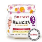 日本KEWPIE 嬰幼兒副食品玻璃瓶系列-日式野菜雞肉燉飯泥(9個月以上)