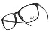 RayBan 光學眼鏡 RB5387F 2000 (黑) 文青大方框款 # 金橘眼鏡