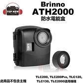 Brinno 防水電能盒 ATH2000 超長 蓄電力 支援所有 TLC 系列相機 公司貨