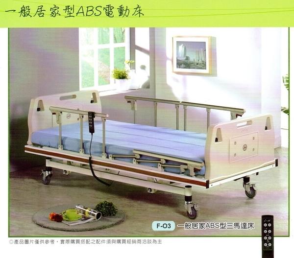 電動病床/電動床 立明交流電力可調整式病床(未滅菌)居家型ABS(三馬達)【送精美贈品】