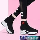 增高鞋 彈力襪子鞋女新款內增高8cm襪靴網紅休閒運動高幫鞋 星河光年