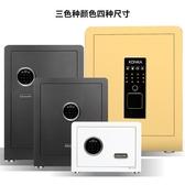 康佳指紋保險櫃家用小型保險櫃盜防撬入牆入衣櫃白色黑色金色25CM45CM60CM  ATF koko時裝店