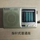 收音機 老式老年人指針式半導體收音機全波段英語考級聽力【快速出貨八折下殺】